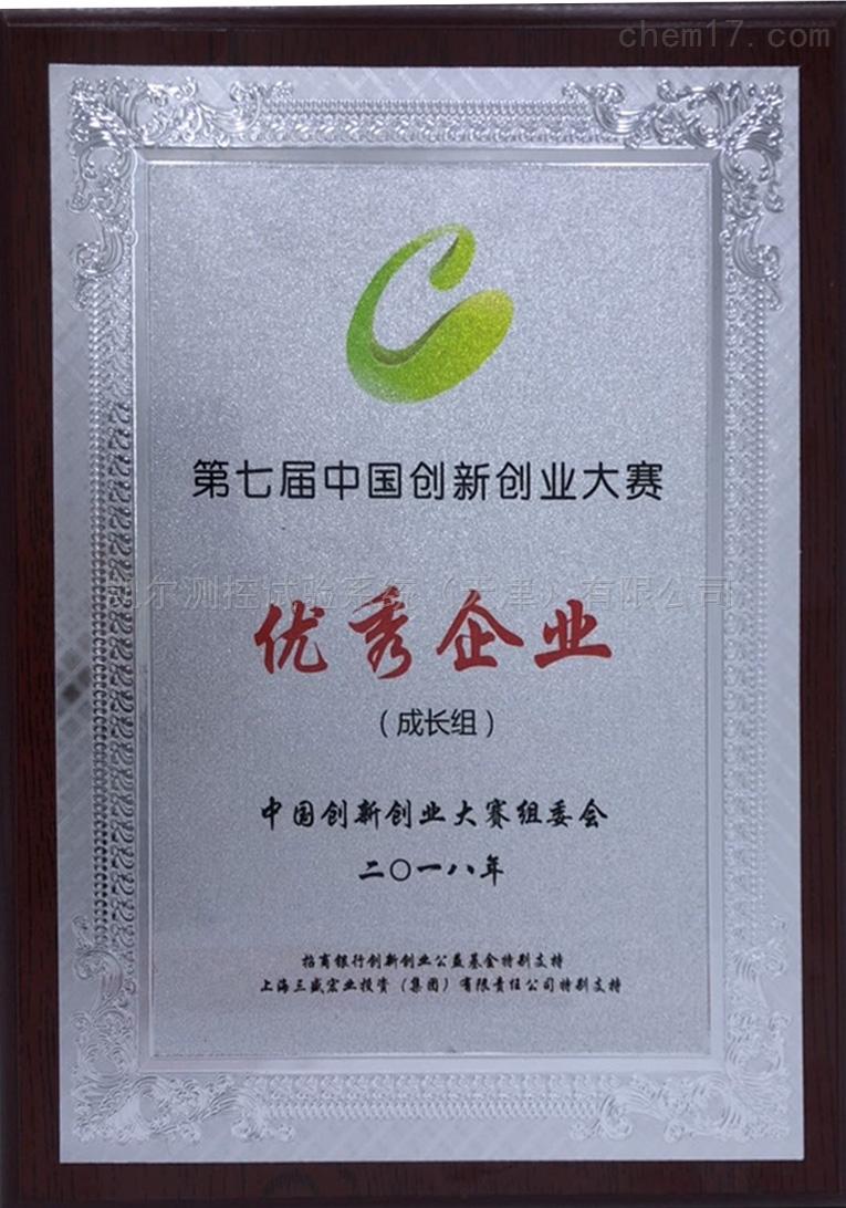 第七届中国创新创业大赛荣誉证书