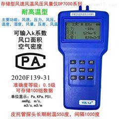 DP7000-1/2/3/4/5/6存储型温湿度风速风压风量仪可外置温度探头
