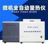 微机全自动恒温量热仪煤质分析仪器