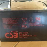 12V100AHCSB蓄电池GPL121000全新