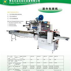 FA湿巾复合膜包装机