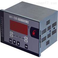 WKY-TD超温报警控制仪