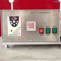 RHBX-II摆洗机