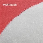 饲料用甲酸钙