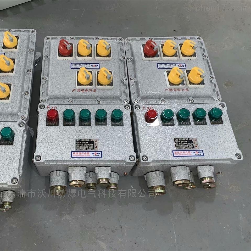 BXD52-2/KX150防爆配電箱IP65