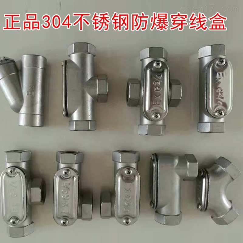 BHC-G1不锈钢碳钢防爆弯头穿线盒多规格
