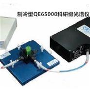 制冷型QE65000科研級光譜儀