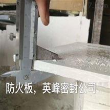 5.8.10.12電纜橋架防火封堵板材  特殊規格可定製