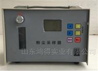 HD-BDF-30粉塵采樣器HD-BDF-30