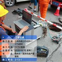 市政管道cctv检测