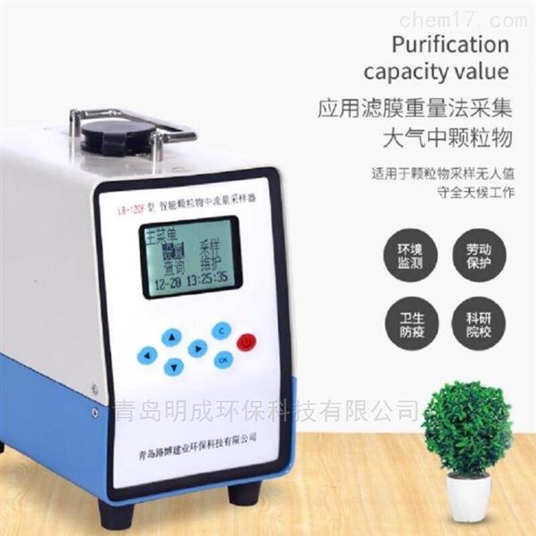 李工推荐小机型粉尘采样器(24V 直流电)