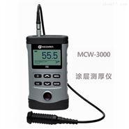涂层测厚仪MC-3000A