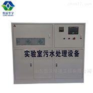 黑龙江PCR实验室废水处理设备供应商
