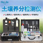 HED-GTR-V高智能土壤肥料养分检测仪