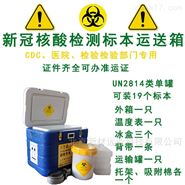 新材远业6L核酸检测标本转运箱现货
