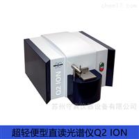 Q2 ION超轻便型直读光谱仪Q2 ION