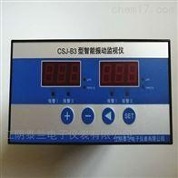 江阴泰兰CSJ-B3型振动监控保护仪