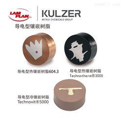 KLC000024冷镶嵌树脂透明双组份