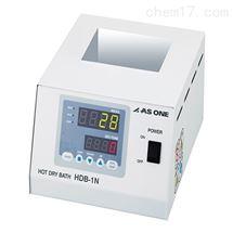 HDB-1N日本ASONE亚速旺干式恒温器加热型HDB-1N
