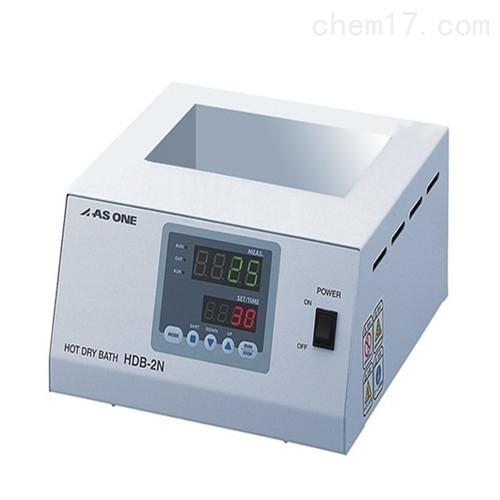 日本ASONE亚速旺干式恒温器加热型HDB-2N