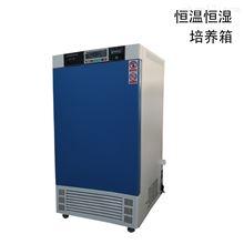 定制HSX-150恒温恒湿试验箱