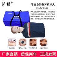 沪模-HM/CPR100心肺复苏模拟人半身