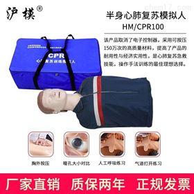心肺复苏模拟人 CPR简易急救半身模型