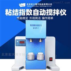 BYJB-2测定粘结指数自动搅拌仪罗加粘结双锅搅拌器