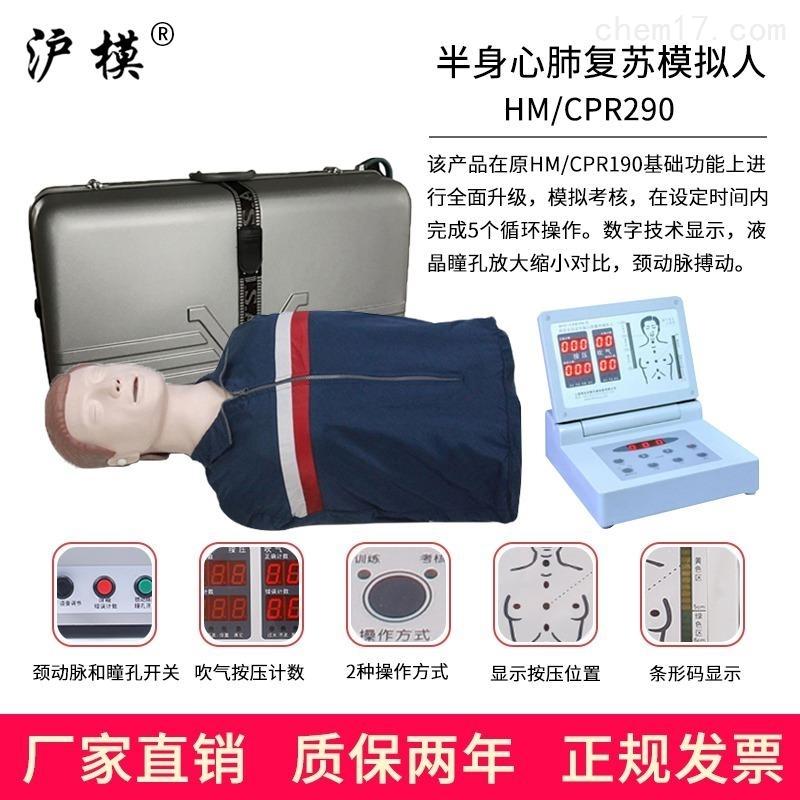 沪模-心肺复苏半身模拟人CPR急救教学模型