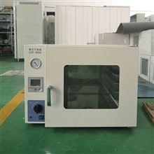 DZF-6050減壓真空干燥箱