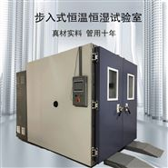电源产品步入式恒温恒湿试验箱