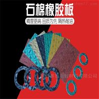 xb200高中低压石棉橡胶板厂家