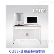 CUBE-Ⅱ桌面扫描电镜