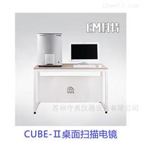 CUBE系列CUBE-Ⅱ桌面扫描电镜
