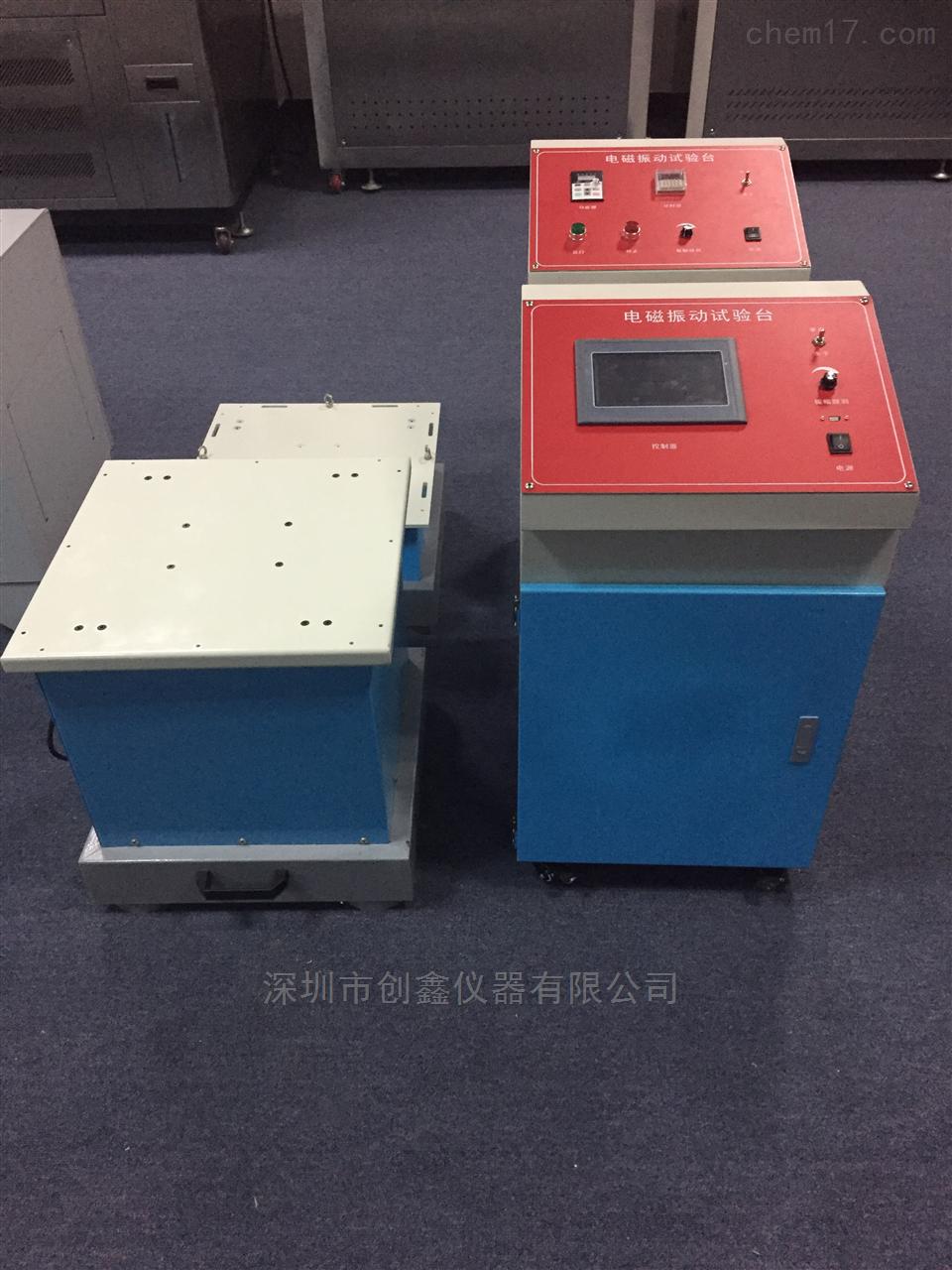 1-3000HZ電磁式振動試驗臺
