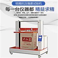 PY-H620B触摸屏式纸箱抗压试验机