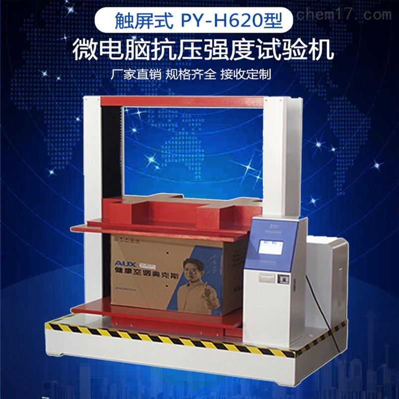 1米纸箱抗压试验机 堆码强度测定仪