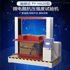 纸管纸箱抗压测试机