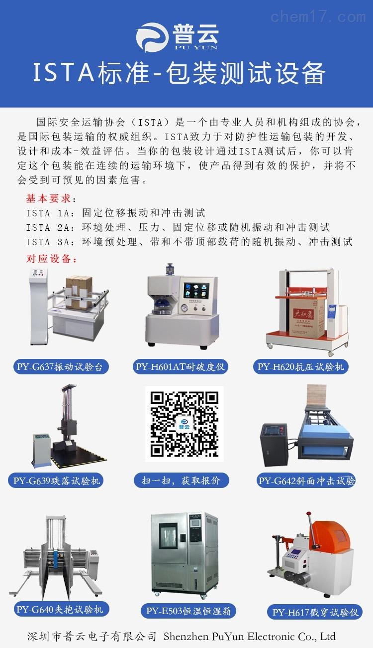 深圳普云PY-E504盐水喷雾试验箱 腐蚀试验箱厂家批发价格多少钱