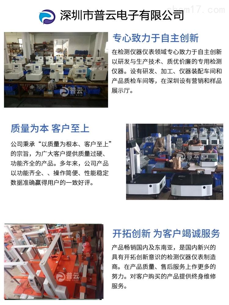 深圳市普云电子有限公司生产造纸包装印刷实验室检测仪器设备