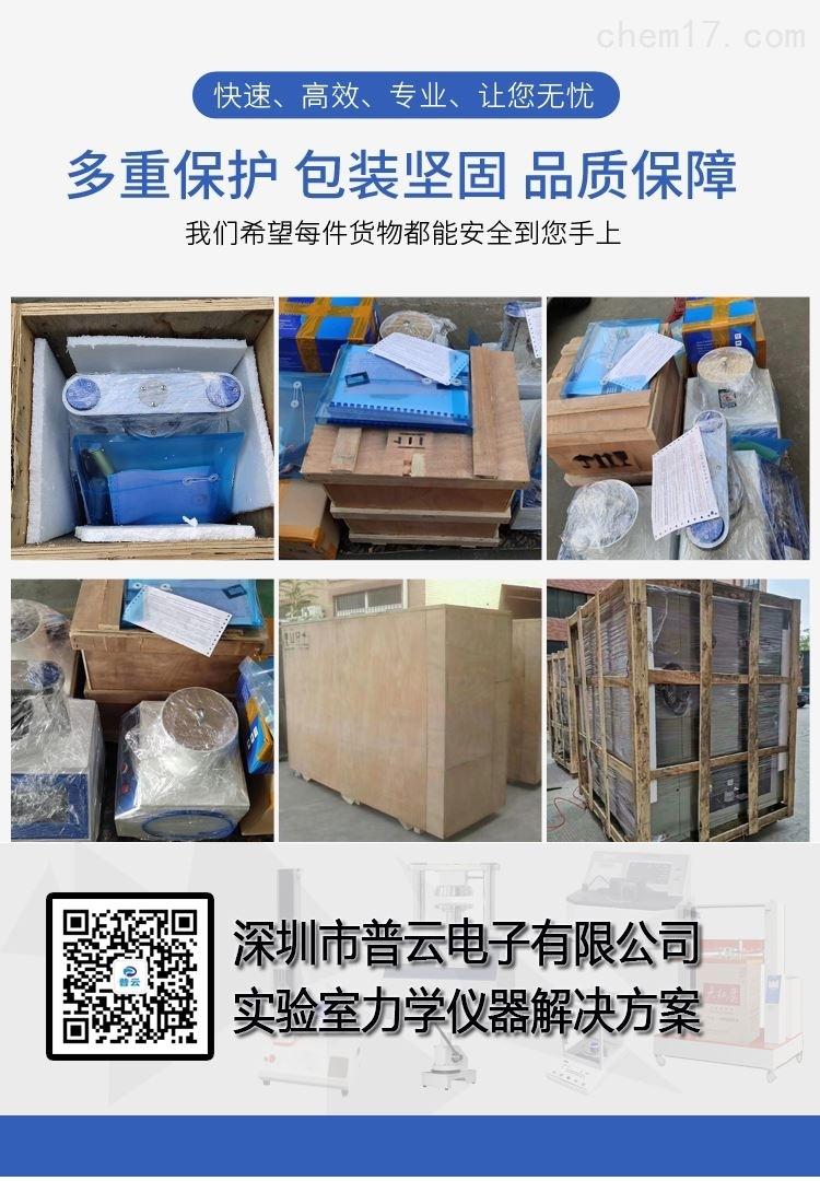 普云PY-H622印刷平滑度测试仪 纸板纸板纸箱检测仪器生产厂家