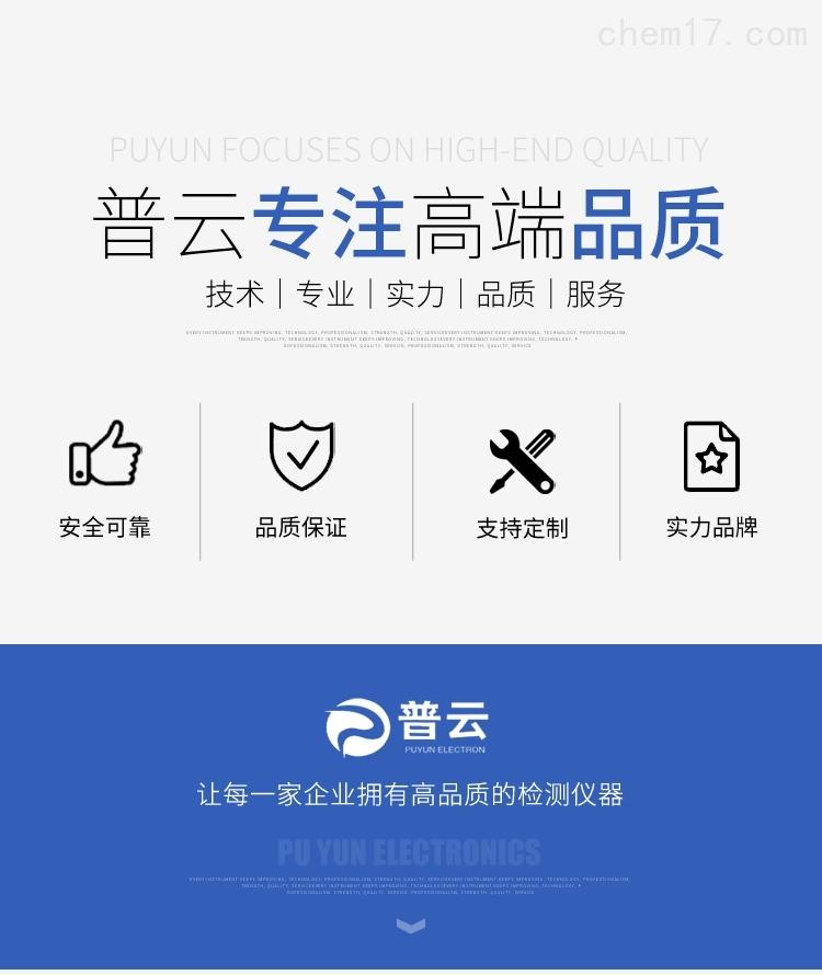 深圳市普云电子有限公司造纸包装印刷实验室检测仪器