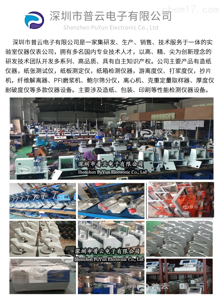 深圳市普云电子有限公司是一家从事生产造纸印刷包装材料检测仪器设备的厂家