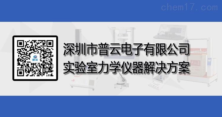 模拟气候环境试验设备厂家深圳市普云电子有限公司恒温恒湿试验机