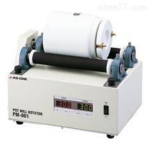 PM-001日本原装进口ASONE亚速旺台式球磨机PM-001