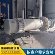 全塑石墨改性聚丙烯冷凝器