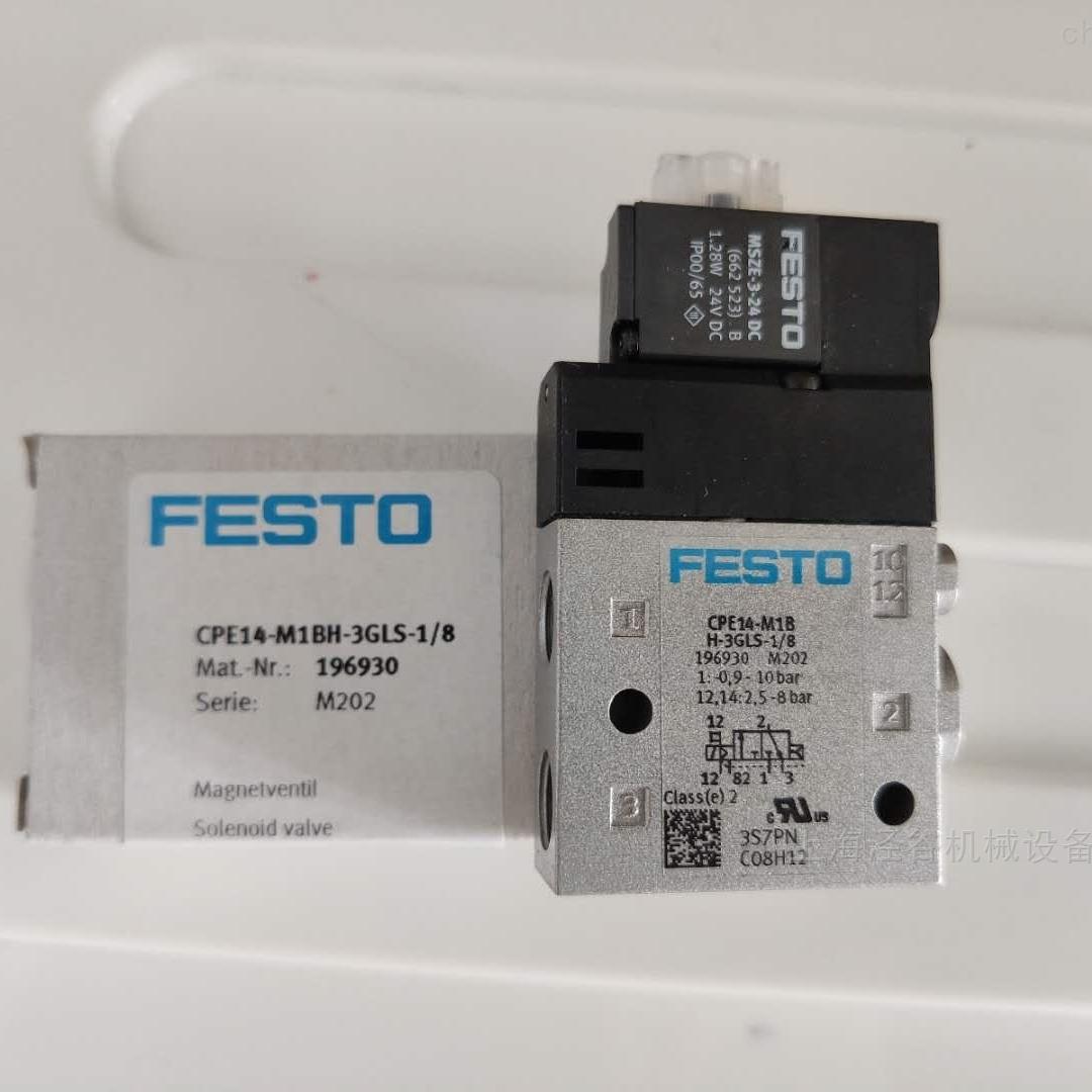 正品出售FESTO电磁阀
