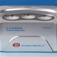 内镜检测取样泵 薄膜过滤法 抽滤机