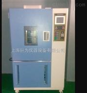 JW-安徽巨為恒定濕熱試驗箱浙江廠家
