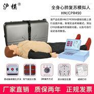 沪模-HM/CPR490心肺复苏模拟人